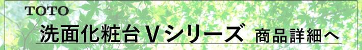 TOTO 洗面化粧台Vシリーズの商品詳細へ
